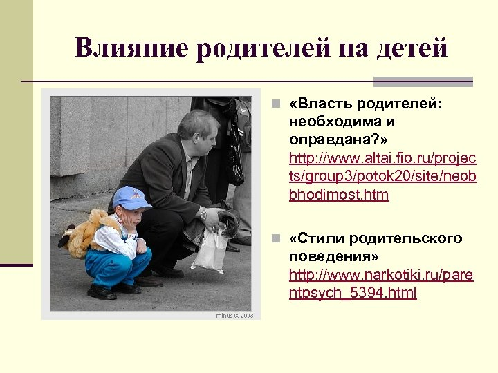 Влияние родителей на детей n «Власть родителей: необходима и оправдана? » http: //www. altai.
