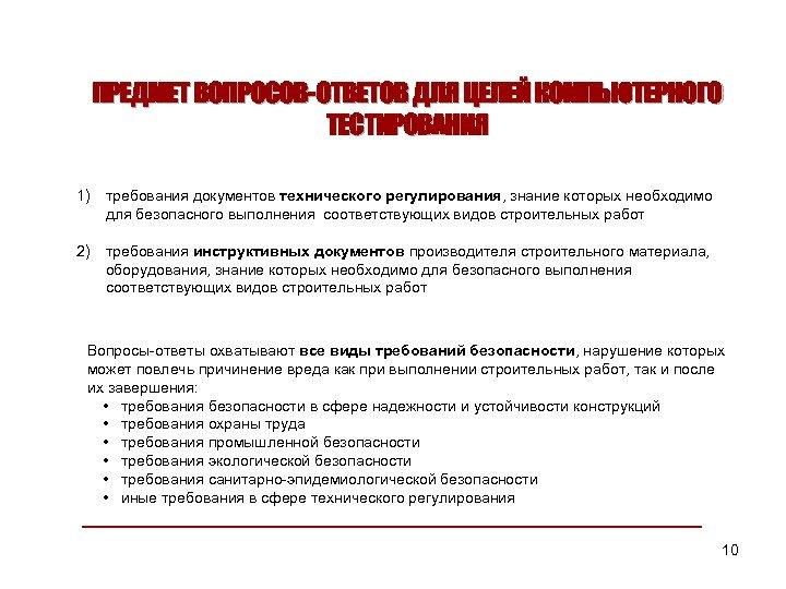 ПРЕДМЕТ ВОПРОСОВ-ОТВЕТОВ ДЛЯ ЦЕЛЕЙ КОМПЬЮТЕРНОГО ТЕСТИРОВАНИЯ 1) требования документов технического регулирования, знание которых необходимо
