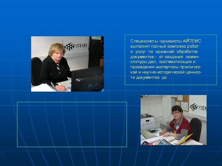 Специалисты -архивисты АЙТЕМС выполнят полный комплекс работ и услуг по архивной обработке документов -