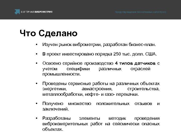 Что Сделано • Изучен рынок виброметрии, разработан бизнес-план. • В проект инвестировано порядка 250