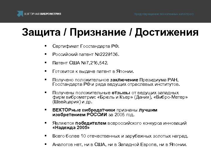 Защита / Признание / Достижения § Сертификат Госстандарта РФ. § Российский патент № 2229136.