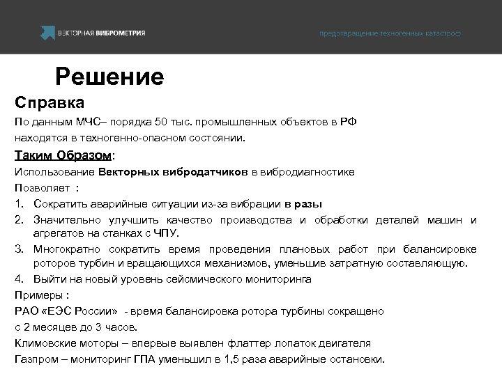 Решение Справка По данным МЧС– порядка 50 тыс. промышленных объектов в РФ находятся в