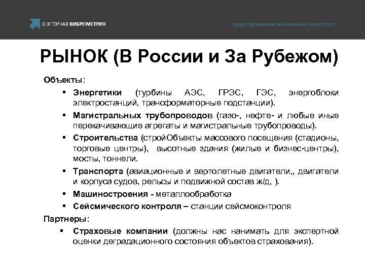 РЫНОК (В России и За Рубежом) Объекты: § Энергетики (турбины АЭС, ГРЭС, ГЭС, энергоблоки