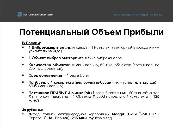 Потенциальный Объем Прибыли В России: § 1 Виброизмерительный канал = 1 Комплект (векторный вибродатчик