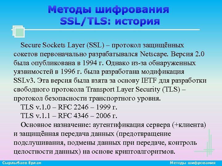 Методы шифрования SSL/TLS: история Secure Sockets Layer (SSL) – протокол защищённых сокетов первоначально разрабатывался