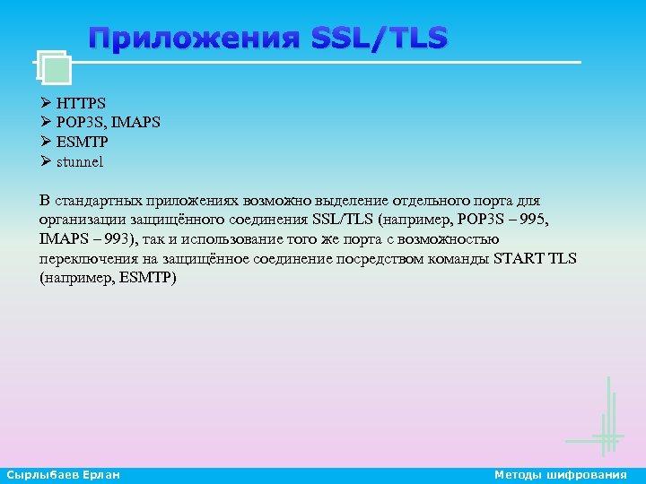 Приложения SSL/TLS Ø HTTPS Ø POP 3 S, IMAPS Ø ESMTP Ø stunnel В