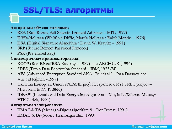 SSL/TLS: алгоритмы Алгоритмы обмена ключами: • RSA (Ron Rivest, Adi Shamir, Leonard Adleman –
