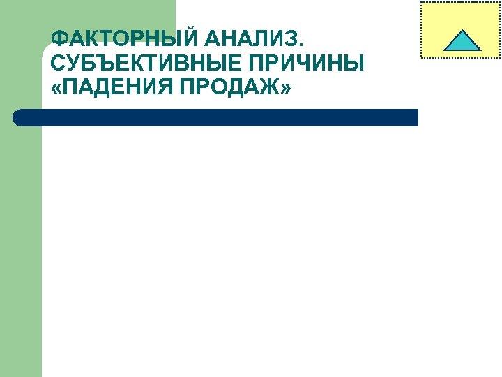 ФАКТОРНЫЙ АНАЛИЗ. СУБЪЕКТИВНЫЕ ПРИЧИНЫ «ПАДЕНИЯ ПРОДАЖ»