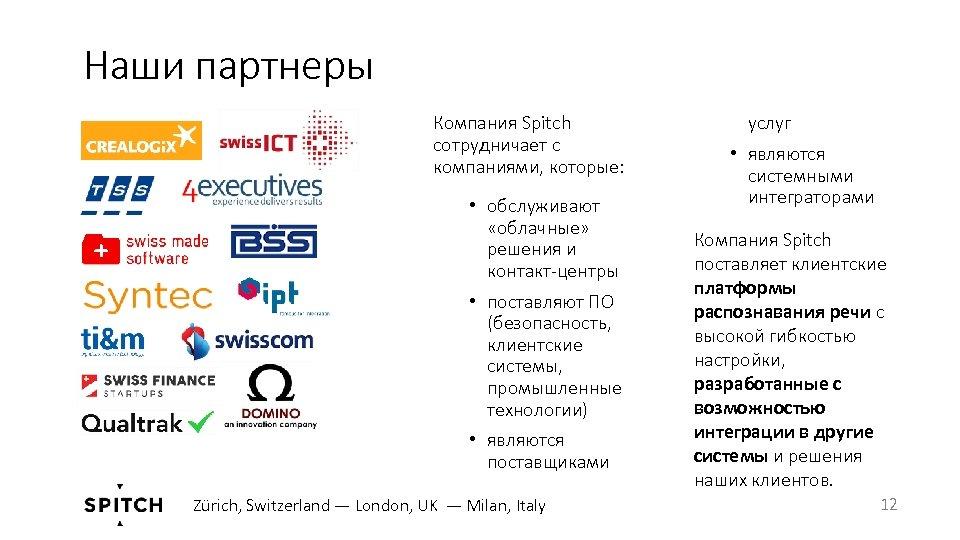 Наши партнеры Компания Spitch сотрудничает с компаниями, которые: • обслуживают «облачные» решения и контакт-центры