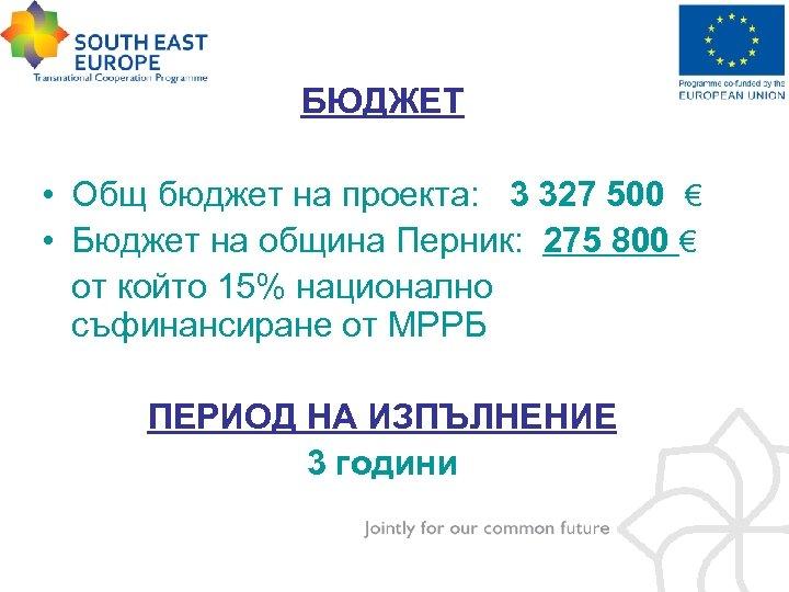 БЮДЖЕТ • Общ бюджет на проекта: 3 327 500 € • Бюджет на община