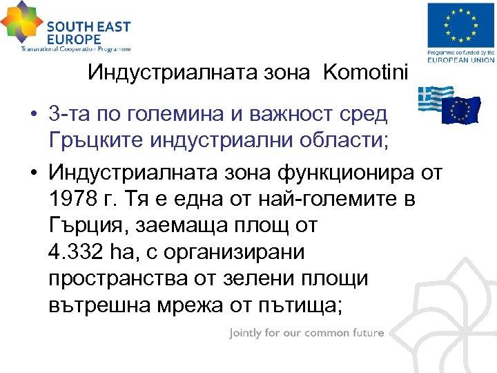 Индустриалната зона Komotini • 3 -та по големина и важност сред Гръцките индустриални области;