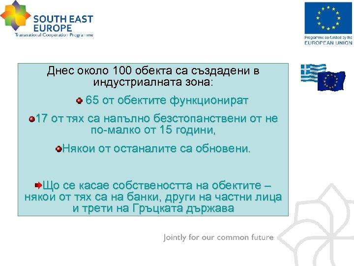 Днес около 100 обекта са създадени в индустриалната зона: 65 от обектите функционират 17