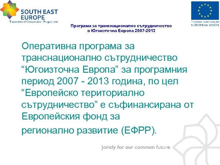 Програма за транснационално сътрудничество в Югоизточна Европа 2007 -2013 Оперативна програма за транснационално сътрудничество