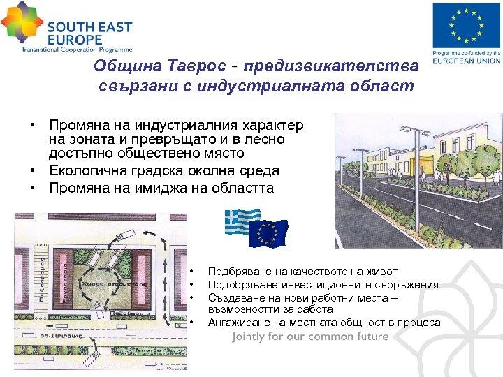 Община Таврос - предизвикателства свързани с индустриалната област • Промяна на индустриалния характер на