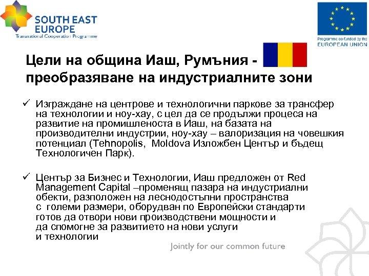 Цели на община Иаш, Румъния преобразяване на индустриалните зони ü Изграждане на центрове и