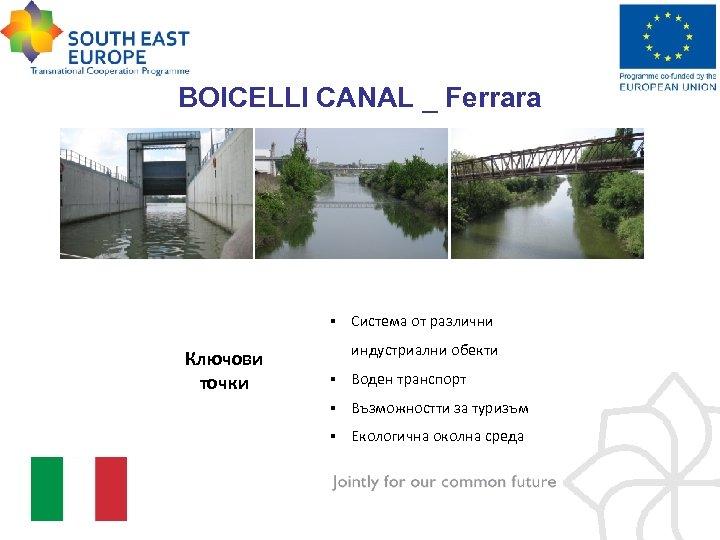 BOICELLI CANAL _ Ferrara § Ключови точки Система от различни индустриални обекти § Воден