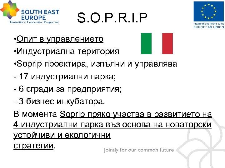 S. O. P. R. I. P • Опит в управлението • Индустриална територия •