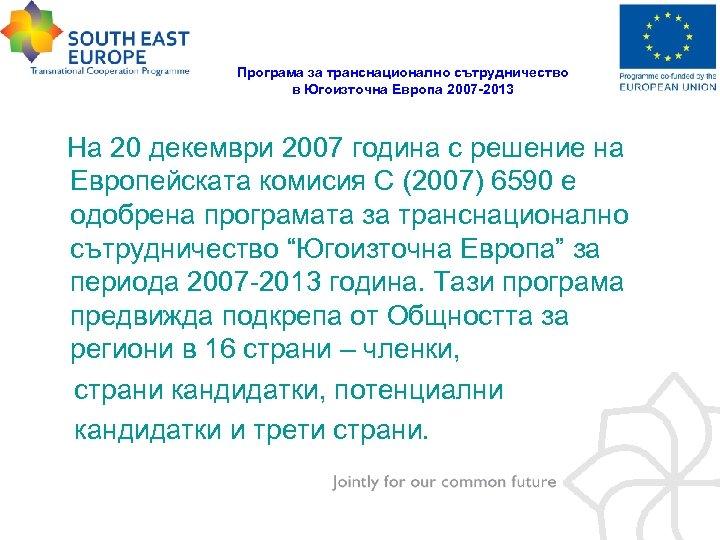 Програма за транснационално сътрудничество в Югоизточна Европа 2007 -2013 На 20 декември 2007 година