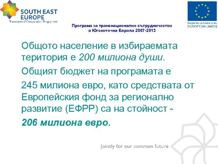 Програма за транснационално сътрудничество в Югоизточна Европа 2007 -2013 Общото население в избираемата територия