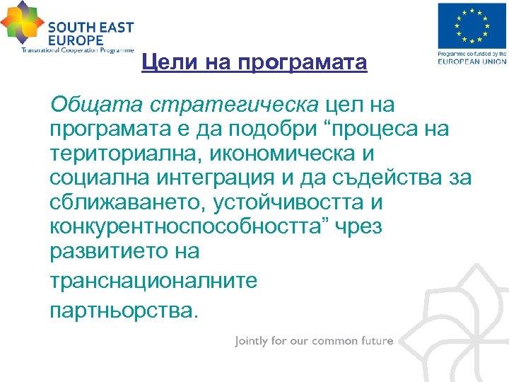 """Цели на програмата Общата стратегическа цел на програмата е да подобри """"процеса на териториална,"""