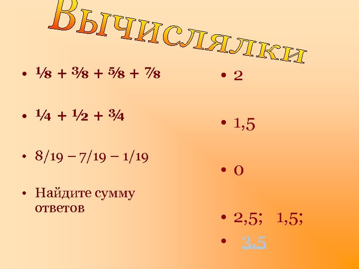 • ⅛+⅜+⅝+⅞ • 2 • ¼+½+¾ • 1, 5 • 8/19 – 7/19
