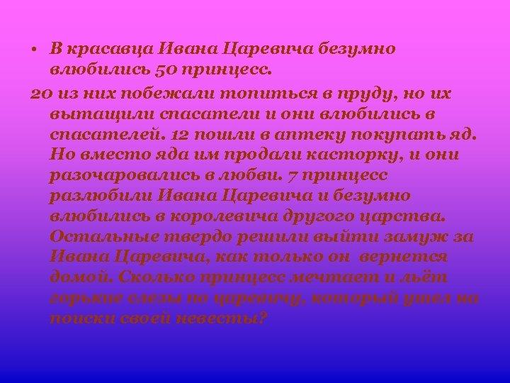 • В красавца Ивана Царевича безумно влюбились 50 принцесс. 20 из них побежали