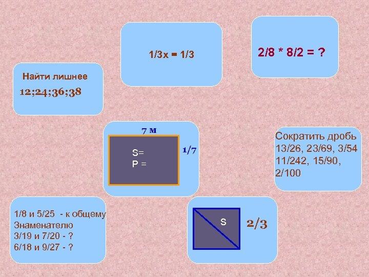 2/8 * 8/2 = ? 1/3 х = 1/3 Найти лишнее 12; 24; 36;