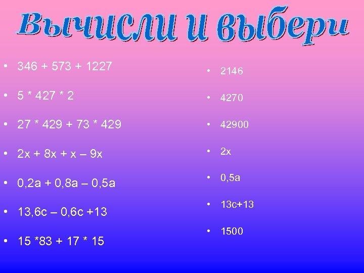 • 346 + 573 + 1227 • 2146 • 5 * 427 *