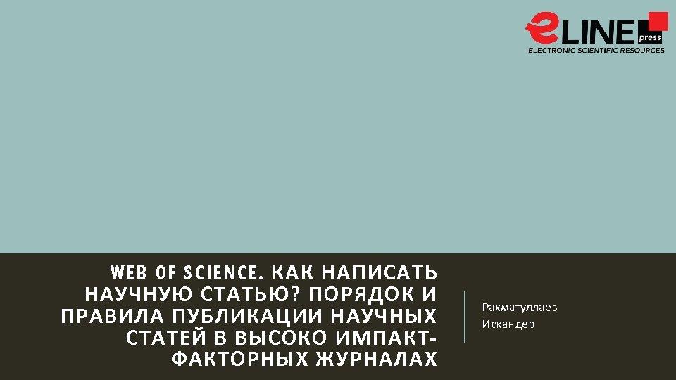 WEB OF SCIENCE. КАК НАПИСАТЬ НАУЧНУЮ СТАТЬЮ? ПОРЯДОК И ПРАВИЛА ПУБЛИКАЦИИ НАУЧНЫХ СТАТЕЙ В