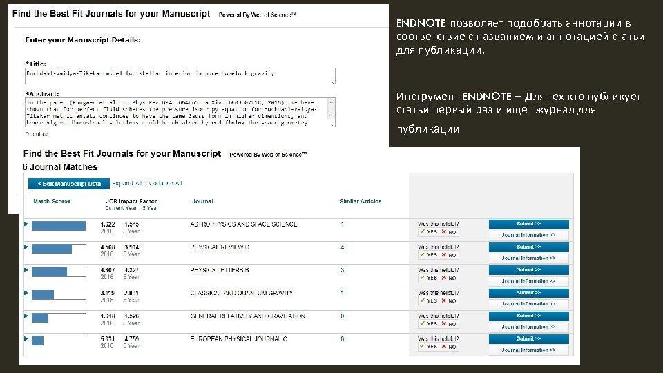 ENDNOTE позволяет подобрать аннотации в соответствие с названием и аннотацией статьи для публикации. Инструмент