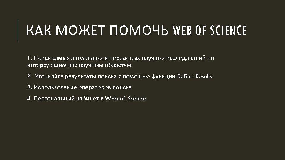 КАК МОЖЕТ ПОМОЧЬ WEB OF SCIENCE 1. Поиск самых актуальных и передовых научных исследований