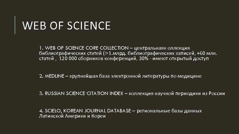 WEB OF SCIENCE 1. WEB OF SCIENCE CORE COLLECTION – центральнаяк оллекция библиографических статей