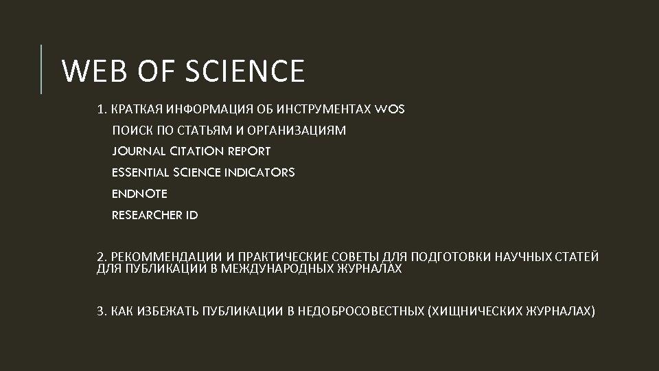 WEB OF SCIENCE 1. КРАТКАЯ ИНФОРМАЦИЯ ОБ ИНСТРУМЕНТАХ WOS ПОИСК ПО СТАТЬЯМ И ОРГАНИЗАЦИЯМ