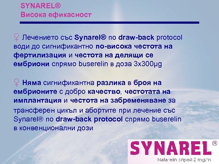 SYNAREL® Висока ефикасност ♀ Лечението със Synarel® по draw-back protocol води до сигнификантно по-висока