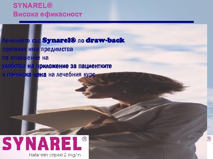 SYNAREL® Висока ефикасност Лечението със Synarel® по draw-back протокол има предимства по отношение на
