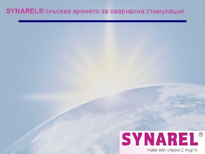 SYNAREL® скъсява времето за овариална стимулация