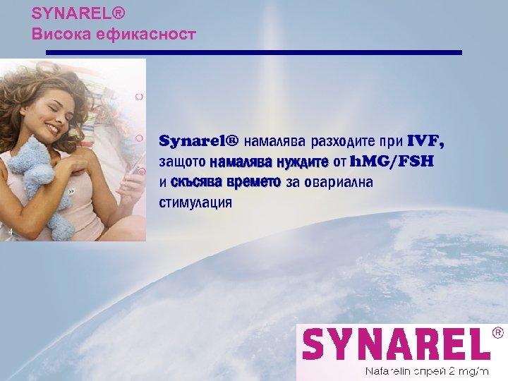 SYNAREL® Висока ефикасност Synarel® намалява разходите при IVF, защото намалява нуждите от h. MG/FSH