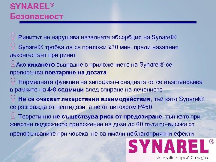 SYNAREL® Безопасност ♀ Ринитът не нарушава назалната абсорбция на Synarel® ♀ Synarel® трябва да