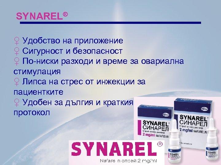SYNAREL® ♀ Удобство на приложение ♀ Сигурност и безопасност ♀ По-ниски разходи и време