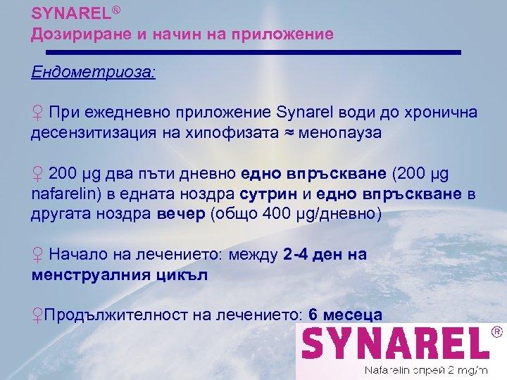SYNAREL® Дозириране и начин на приложение Ендометриоза: ♀ При ежедневно приложение Synarel води до