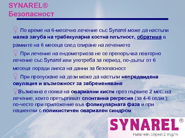 SYNAREL® Безопасност ♀ По време на 6 -месечно лечение със Synarel може да настъпи