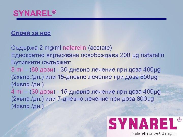 SYNAREL® Спрей за нос Съдържа 2 mg/ml nafarelin (acetate) Еднократно впръскване освобождава 200 µg