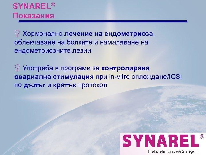 SYNAREL® Показания ♀ Хормонално лечение на ендометриоза, облекчаване на болките и намаляване на ендометриозните