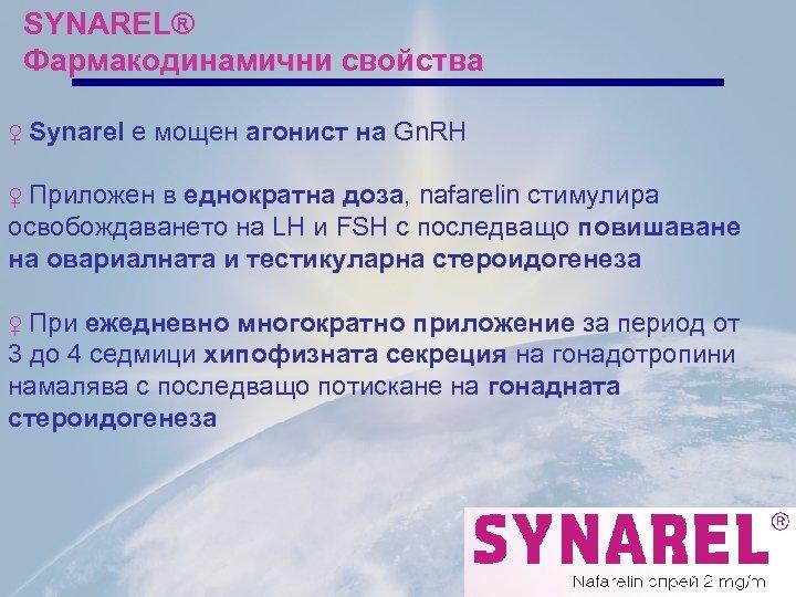 SYNAREL® Фармакодинамични свойства ♀ Synarel е мощен агонист на Gn. RH ♀ Приложен в