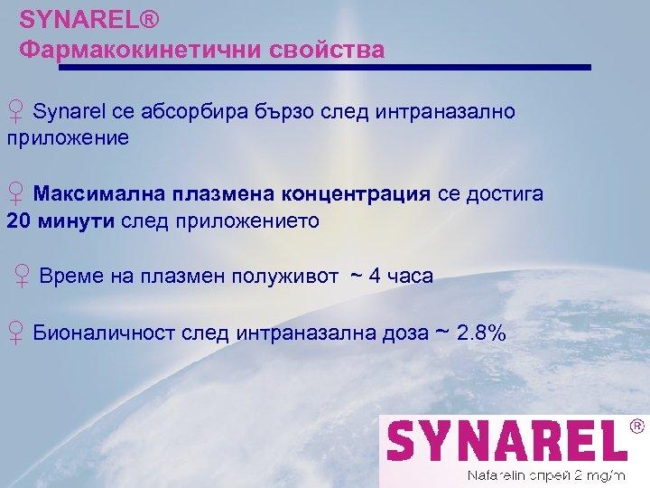 SYNAREL® Фармакокинетични свойства ♀ Synarel се абсорбира бързо след интраназално приложение ♀ Максимална плазмена