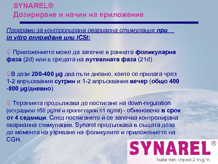 SYNAREL® Дозириране и начин на приложение Програми за контролирана овариална стимулация при in vitro