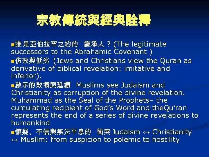 宗教傳統與經典詮釋 n誰 是亞伯拉罕之約的 繼承人 ? (The legitimate ( successors to the Abrahamic Covenant )