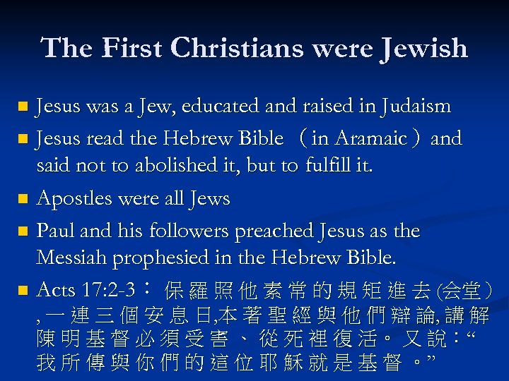 The First Christians were Jewish Jesus was a Jew, educated and raised in Judaism