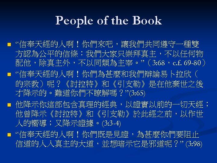 """People of the Book n n """"信奉天經的人啊!你們來吧,讓我們共同遵守一種雙 方認為公平的信條:我們大家只崇拜真主,不以任何物 配他,除真主外,不以同類為主宰。""""(3: 68,c. f. 69 -80) """"信奉天經的人啊!你們為甚麼和我們辯論易卜拉欣("""