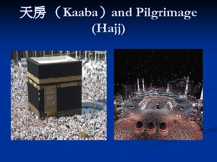 天房 (Kaaba)and Pilgrimage (Hajj)